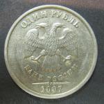 1 рубль 2007 ММД