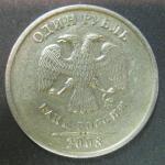 1 рубль 2008 год ММД