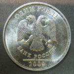 1 рубль 2009 год ММД