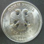 1 рубль 2010 год СПМД