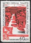 Непочтовая марка Членский взнос 60 коп, Ленинград