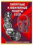 Альбом-планшет для монет СССР, 1965 - 1991 гг.на 68 ячеек