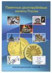Альбом-планшет для десятирублёвых монет России на 70 ячеек (блистерный)