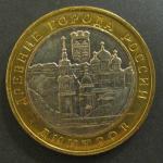 Биметалл 10 рублей 2004, ММД, Дмитров, 1 монета из мешка