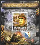 Чад 2014 год. 70 лет битве за Севастополь,  генерал  И. Е. Петров, блок