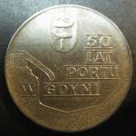 Монета 10 злотых 1972 года. 50 лет Порту Гдыня. Польша