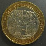 Биметалл 10 рублей 2002, ММД, Дербент, 1 монета из мешка