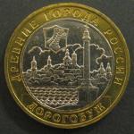 Биметалл 10 рублей 2003, ММД, Дрогобуж, 1 монета из мешка