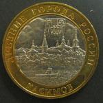 Биметалл 10 рублей 2003, СПМД, Касимов, 1 монета из мешка