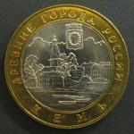 Биметалл 10 рублей 2004, СПМД, Кемь, 1 монета из мешка