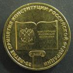 10 рублей 2013 г. 20-летие принятия конституции Российской Федерации