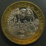 Биметалл 10 рублей 2003, СПМД, Муром, 1 монета из мешка