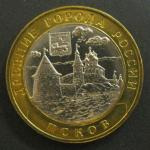 Биметалл 10 рублей 2003, СПМД, Псков, 1 монета из мешка
