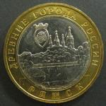 Биметалл 10 рублей 2004, ММД, Ряжск, 1 монета из мешка