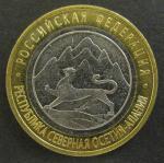 10 рублей 2013 г. СПМД Республика Северная Осетия - Алания. Редкий гурт от монеты Сочи на 180 рифов