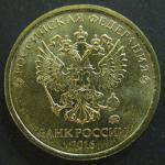 10 рублей 2016 год. Новый герб