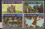 Украина 2017 год. Анимационные фильмы. 4 марки