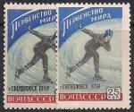 СССР 1959 год. Первенство Мира по конькам (2187). Разновидность - темный цвет (марка слева)