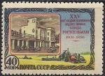 СССР 1956 год. 25 лет Ростовскому заводу сельскохозяйственных машин. 1 марка