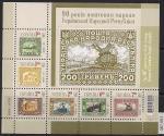 Украина 2011 год. 90 лет первой украинской почтовой марке. Блок