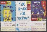 Израиль 2008 год. 60 лет Израилю. Рисунки детей. 3 марки с купонами