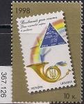 Украина 1998 год. Всемирный день Почты и почтовой марки. 1 марка. (367,126)