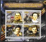 Чад 2014 год . 70 лет битве за Севастополь, герои битвы, малый лист