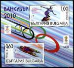 Болгария 2010 год. Зимние Олимпийские Игры в Ванкувере. 1 блок. (н