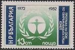 """Болгария 1982 год. 10 лет """"UNO""""-программе по охране окружающей среды. 1 марка"""