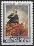 СССР 1953 год. 29 лет со дня смерти В.И. Ленина, 1 марка