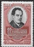 СССР 1953 год. 65 лет со дня рождения В.В. Куйбышева, 1 марка