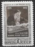 СССР 1953 год. 125 лет со дня рождения Л.Н. Толстого, 1 марка