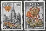 СССР 1953 год. 35 лет ВЛКСМ, 2 марки