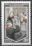 СССР 1953 год. Международный день защиты детей, 1 марка