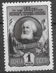 СССР 1952 год. 125 лет со дня со дня рождения географа и путешественника П.П. Семенова-Тян-Шанского, 1 марка