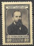 СССР 1952 год. 110 лет со дня рождения В.О. Ковалевского, 1 марка