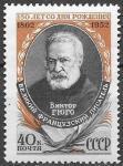 СССР 1952 год. 150 лет со дня рождения Виктора Гюго, 1 марка