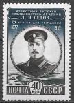 СССР 1952 год. 75 лет со дня рождения Г.Я. Седова, 1 марка