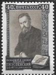 СССР 1952 год. 50 лет со дня смерти Г.И. Успенского, 1 марка