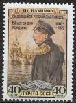 СССР 1952 год. 150 лет со дня рождения П.С. Нахимова, 1 марка