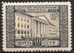 СССР 1952 год. 150 лет Тартусскому университету, 1 марка