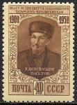 СССР 1952 год. 150 лет со дня смерти К. Насыри, 1 марка