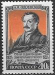 СССР 1952 год. 150 лет со дня рождения А.И. Одоевского, 1 марка