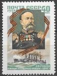 СССР 1958 год. В. Ф. Руднев, 1 марка. 1873—1905  Звание Гардемарин, Мичман, старший лейтенант, капитан 2-го ранга, капитан 1-го ранга и контр-адмирал.