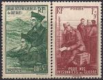 Франция 1941 год. Военнопленные. 2 марки с наклейкой
