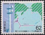 Япония 1989 год. Ввод в эксплуатацию трансокеанского кабеля. 1 марка