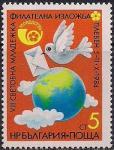 """Болгария 1984 год. Международный молодёжный фестиваль """"Младость-84"""". 1 марка"""