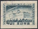 КНДР 1958 год. Международный год геофизики. Здание Обсерватории. 1 гашёная марка из серии без зубцов (40)