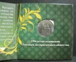 Монета 5 руб. 150 лет Российскому Историческому Обществу. 2016 г. в буклете