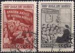 CCCР 1950 год. Мир победит войну. 2 гашеные марки